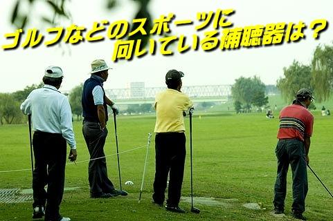 ゴルフ 補聴器 宇都宮