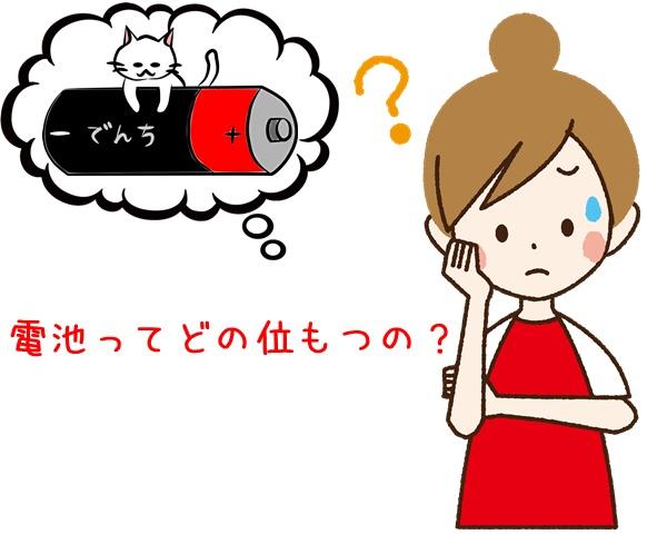 補聴器 電池 空気電池 宇都宮