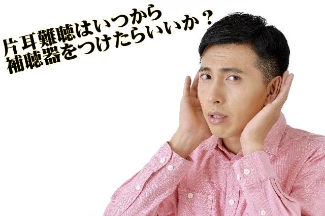 片耳難聴 補聴器 宇都宮