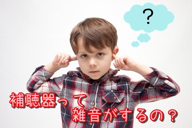 関東補聴器 補聴器 雑音 ノイズ