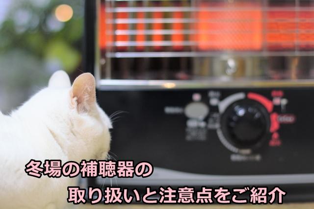 補聴器 宇都宮 冬 注意 取り扱い